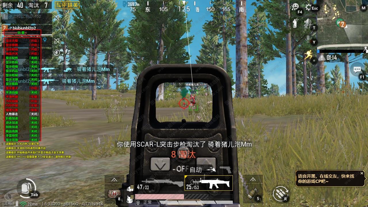 和平精英MVP玩家单板透瞄多功能辅助V1.0