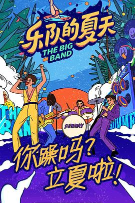 乐队的夏天第二季