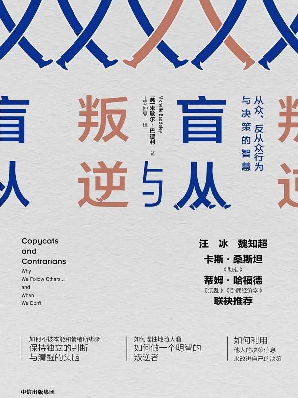 《盲从与叛逆:从众、反从众行为与决策的智慧》封面图片