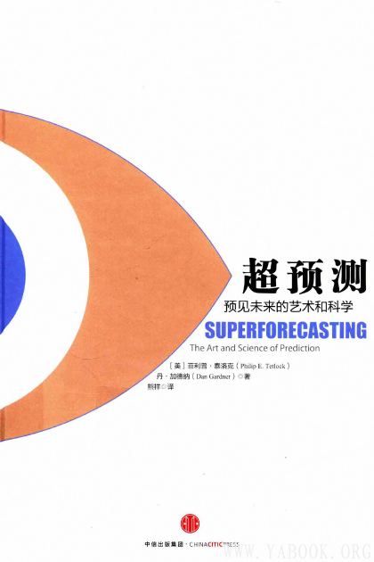 《超预测:预见未来的艺术和科学》封面图片