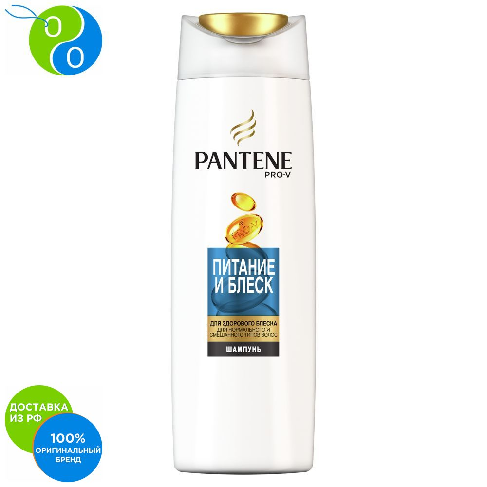 Pantene shampoo Nutrition and shine 400 ml,shampoo, pantene prov, Nutrition and Shine, 400 ml hair shampoo Nutrition and Luster, for normal hair and hair of mixed type, panthene, pentene, prov, купить недорого в Москве