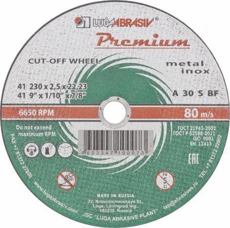 Circle Cutting MEADOWS-GRIT 230X3X22 A24 Premium Meth + Stainless Steel.