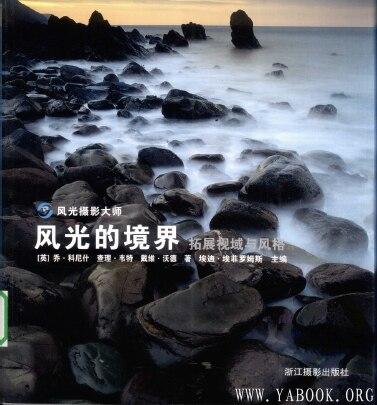 《风光的境界:拓展视感与风格》封面图片