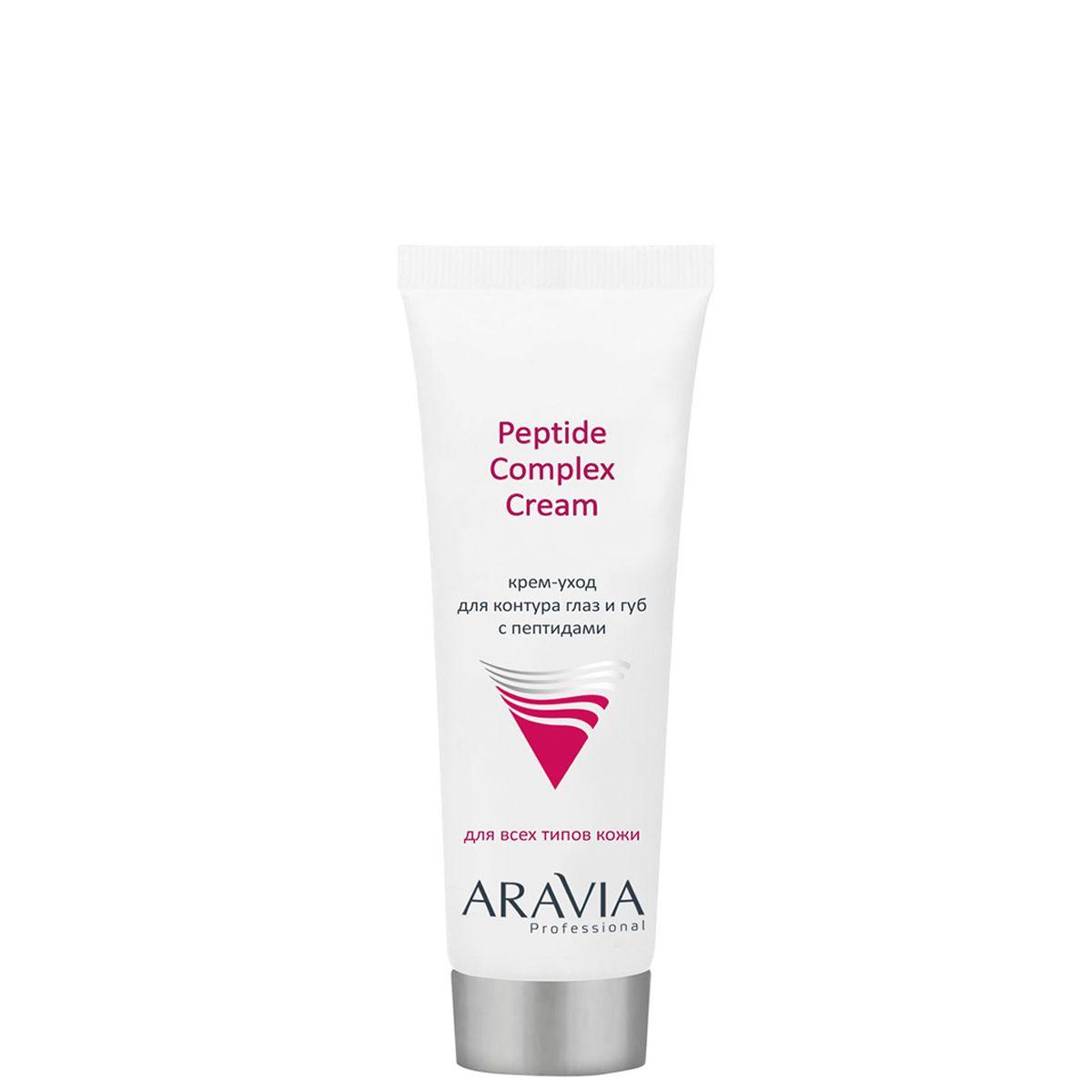 Cream-care For Eye And Lip Contour With Peptides, Peptide Complex Cream, 50 Ml, Aravia Professional