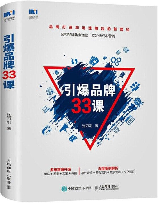 《引爆品牌33课》封面图片