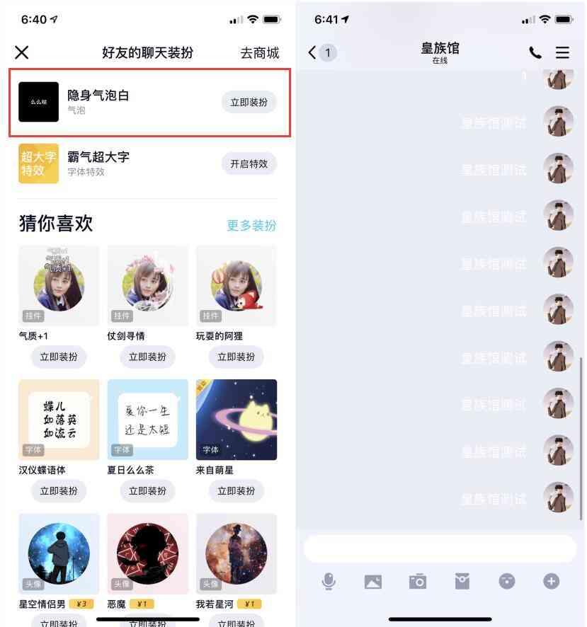 QQ超级会员永久透明气泡设置教程