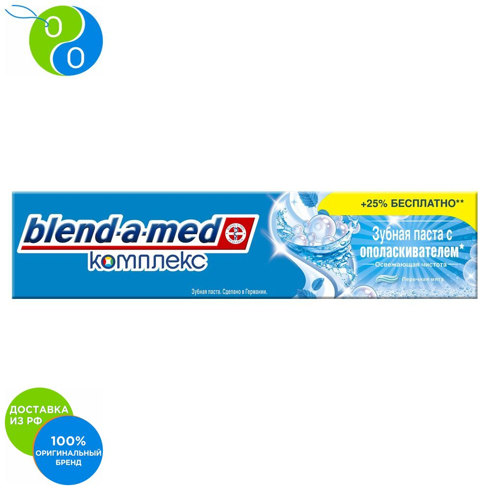 Toothpaste Blend-a-med complex with a conditioner, refreshing purity, 125 ml,toothpaste, paste, fluoro, enamel, oral, b, blend, a, med, blend-a-med, ipana, az, whitening, therapeutic, 3d, white, 50 ml, 75 ml, 100 ml, w аксессуар сетевой адаптер b well для med 53 med 55 ad 53 55