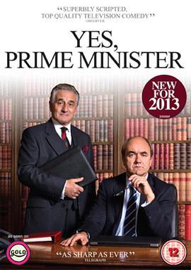 是,首相现代版第一季