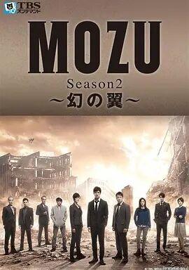 MOZU第二季