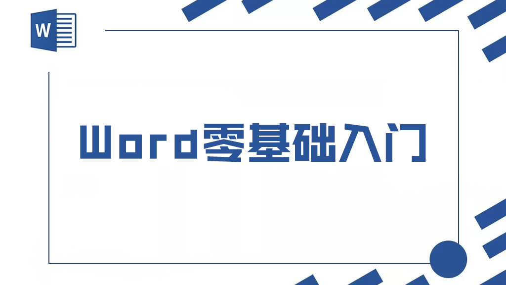Office Word零基础入门