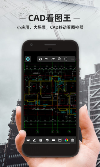 CAD看图王破解版v3.10.0 打开手机看图纸