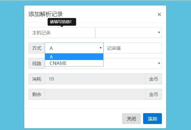二级域名商业解析版全开源 金兰云推广网站