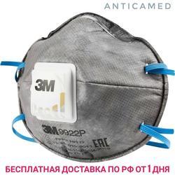 Respiratore ffp2 m 9922