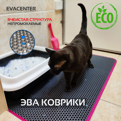 Коврик ЭВА для кошачьего туалета, лежанка для кота и кошки из раздела зоотовары для кошек, коврик эва  под лоток