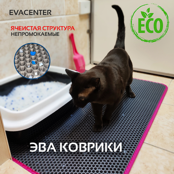 цена на Mat Eva cat litter, bench for cat and cat of section supplies for cats, mat Eva under tray