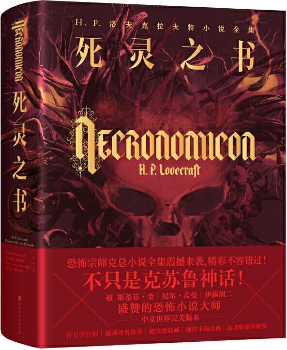 《死灵之书》(不只是克苏鲁神话!洛夫克拉夫特小说全集!《冰与火之歌》《普罗米修斯》《水形物语》《魔兽世界》的灵感来源!)H.P.洛夫克拉夫特【文字版_PDF电子书_下载】