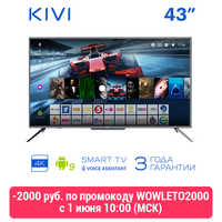 "Телевизор 43"" KIVI 43U700GR UHD 4K Smart TV Android 9 HDR Голосовой ввод 4043inchTV"