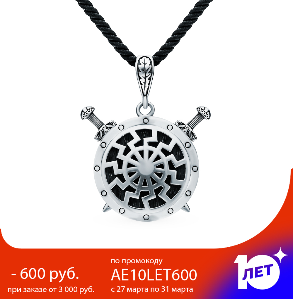Silver Pendant Charm