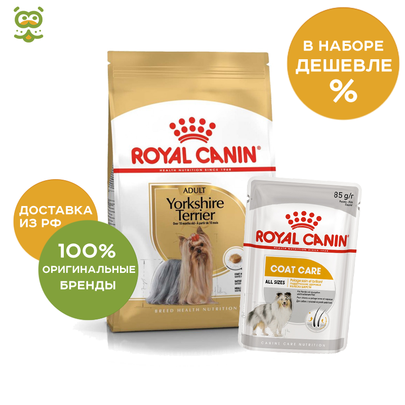 Dog Food Royal Canin Yorkshire Terrier Adult , 7,5  kg; Dog wet canned food Royal Canin Adult Coat Care  (pate), 24*85 g. цена и фото