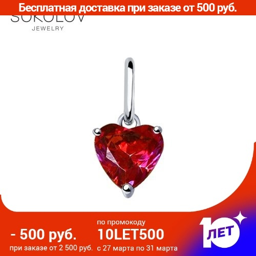 Sokolov Silver Pendant With Red Swarovski Crystals Zirconia Fashion Jewelry 925 Women's Male, Pendants For Neck Women