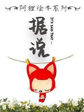 阿狸绘本系列海报
