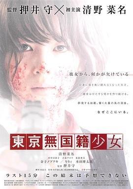 东京无国籍少女