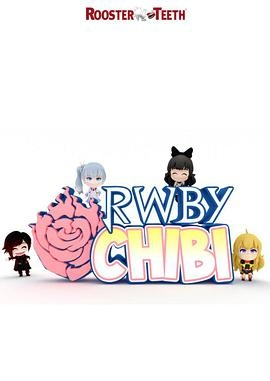 Q版RWBY第一季