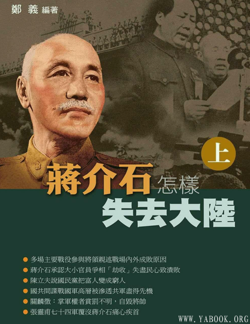 《蒋介石怎样失去大陆(上下)》封面图片