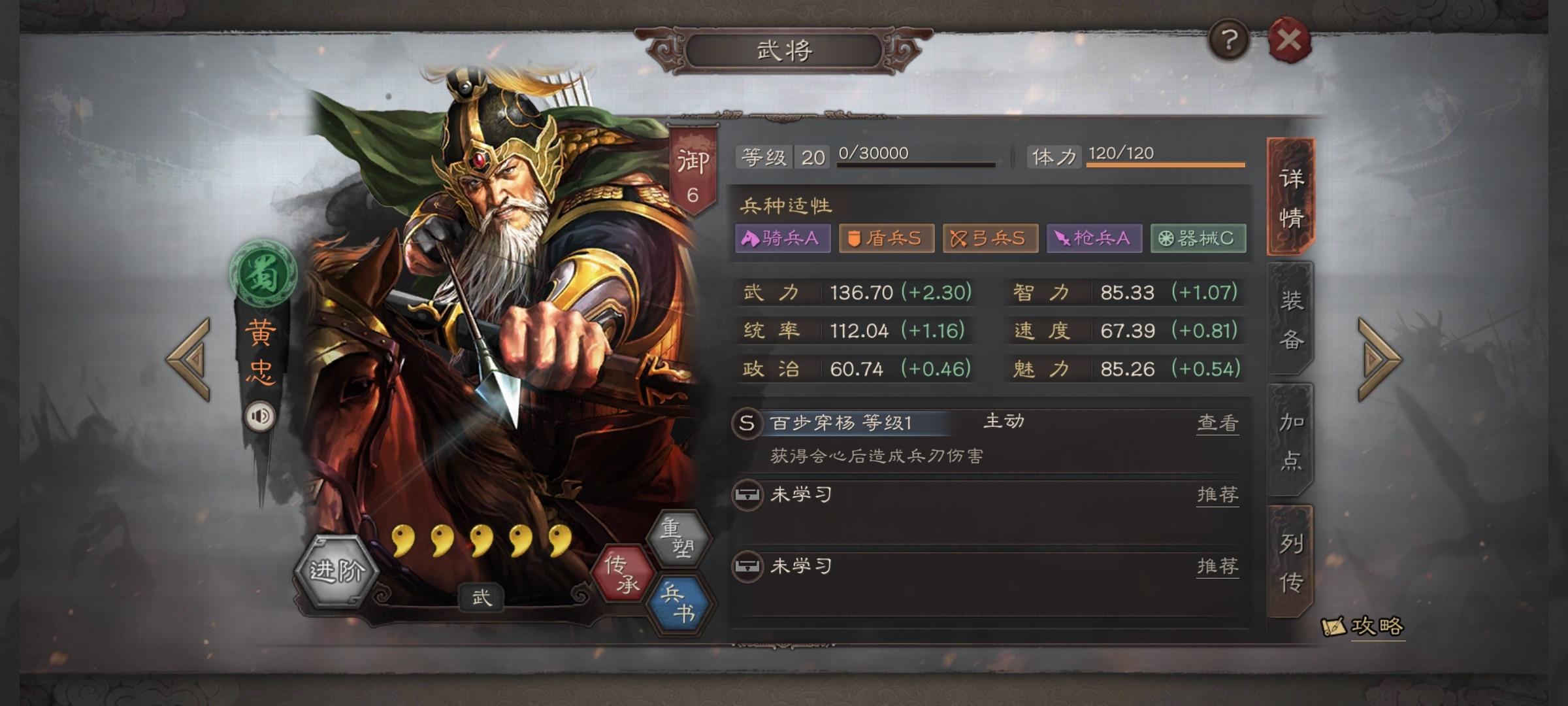 三国志战略版:10月21号版本更新,黄忠能从冷板凳起来了吗?插图(2)