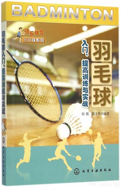 《羽毛球入门、提高训练与实战》刘瑛_化学工业【文字版_PDF电子书_下载】