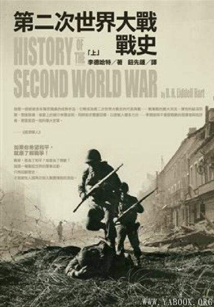 《第二次世界大战战史》封面图片