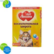 Мульти Лакомки Витамины Восхитительная шерсть для кошек 70 таб
