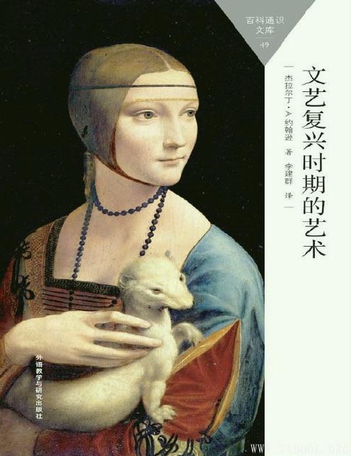 《文艺复兴时期的艺术(百科通识文库)》扫描版[PDF]
