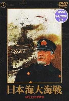 日本海大海战