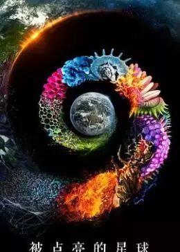 被点亮的星球第一季