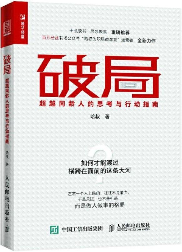 《破局:超越同龄人的思考与行动指南》哈叔【文字版_PDF电子书_下载】