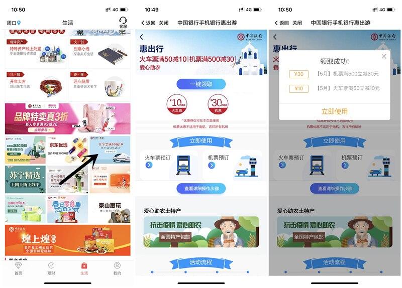 中国银行领取火车票50减10飞机票500减30优惠券_需要的上