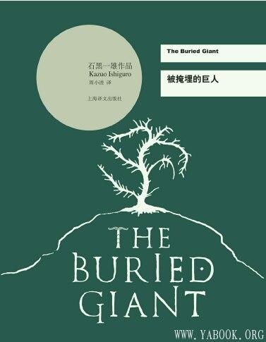 《被掩埋的巨人》封面图片