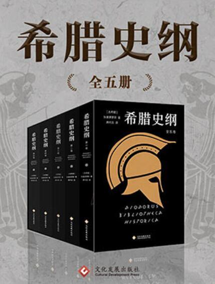 《希腊史纲(套装共5册),罗马帝国衰亡史》封面图片