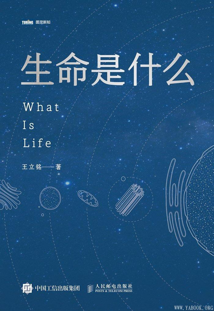《生命是什么》王立铭【文字版_PDF电子书_下载】