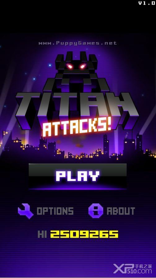 泰坦进击(Titan Attack)