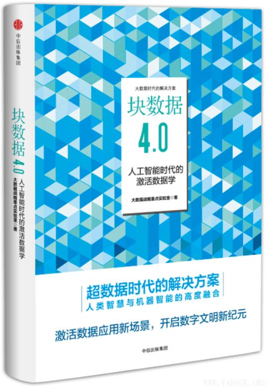 《块数据4.0:人工智能时代的激活数据学》(大数据战略重点实验室)【文字版_PDF电子书_下载】