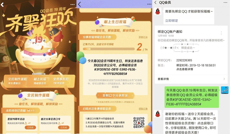 QQ会员19周年活动分享口令得超级会员