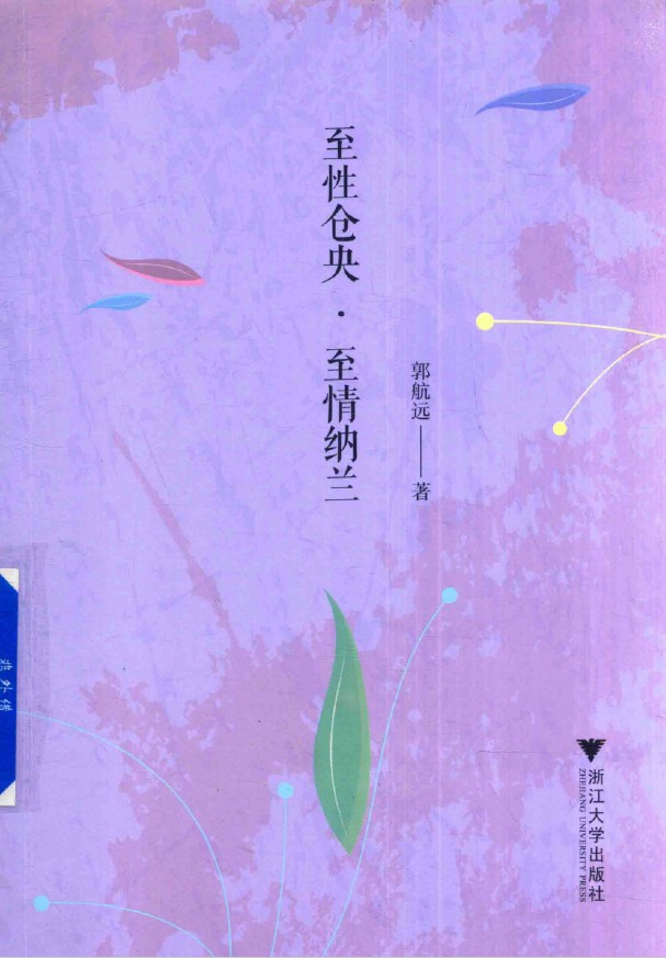 《至性仓央·至情纳兰》封面图片