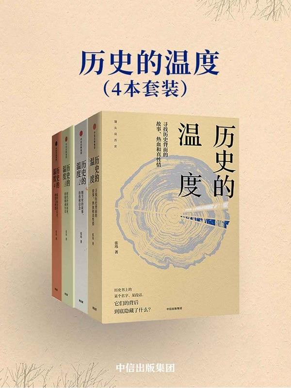 《历史的温度(4本套装)》张玮【文字版_PDF电子书_下载】