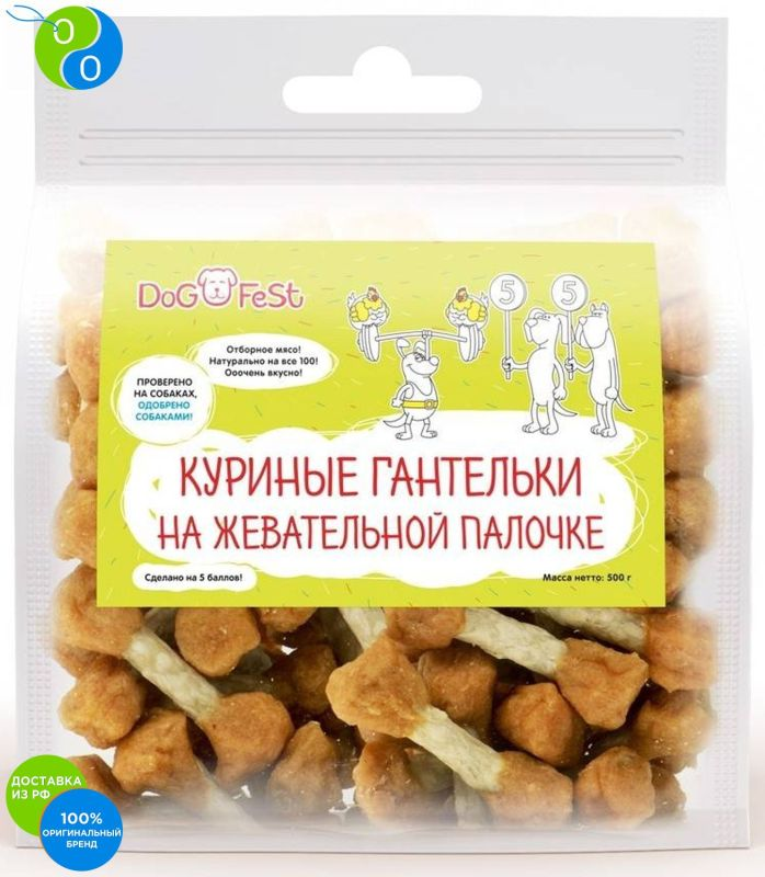 DogFest Chicken gantelki chewing on a stick 500g,DOG FEST, DOGFEST, Dog Fest, dogfest, Treats for the animals, lakomtsva for dogs, vitamins for dogs, dog treats, dog vkusnuypirogek dogs dogs too much class for the neighbourhood lp