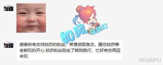 梦幻西游:姑苏城战队再起波澜,冰总卖装备,大唐老板直接卖号!插图(6)