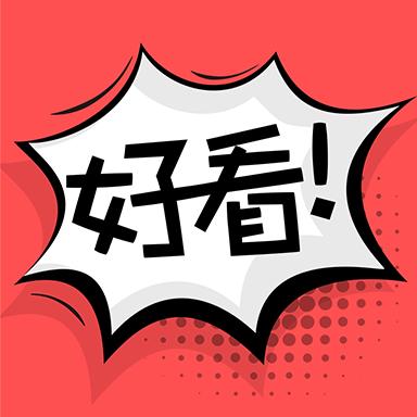 好看漫画 v2.1.8去广告纯净版_天气之子必备