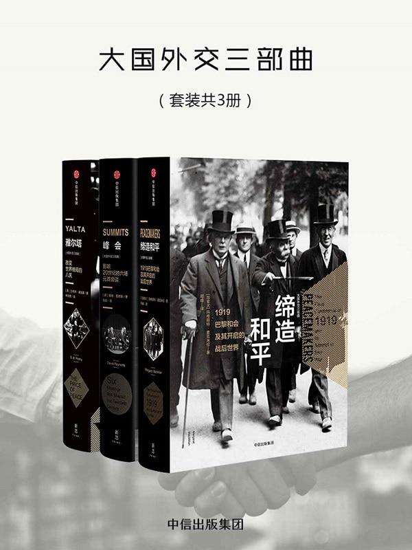 《大国外交三部曲(套装三册)》封面图片