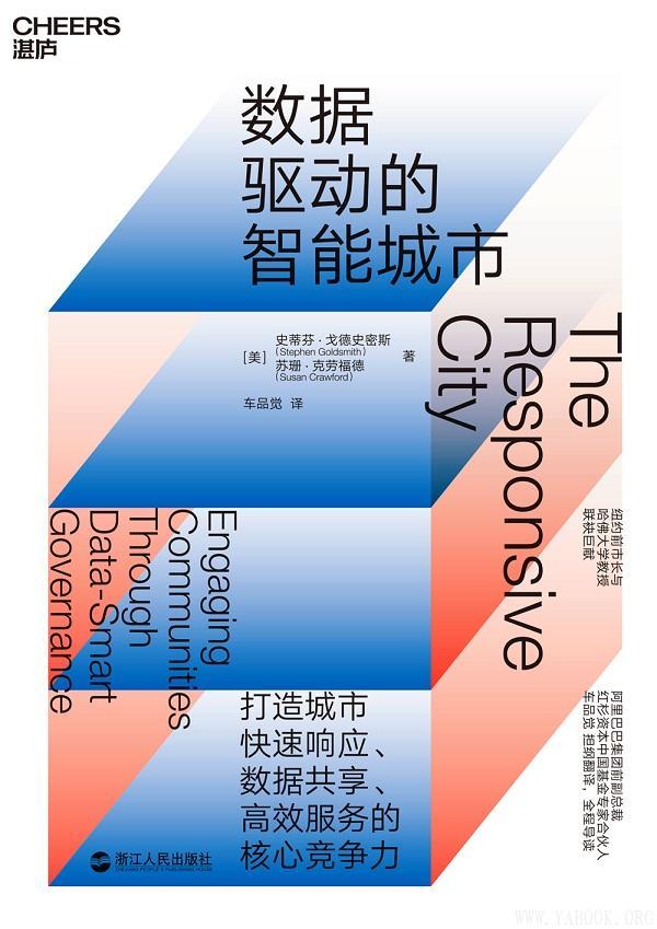 《数据驱动的智能城市》封面图片